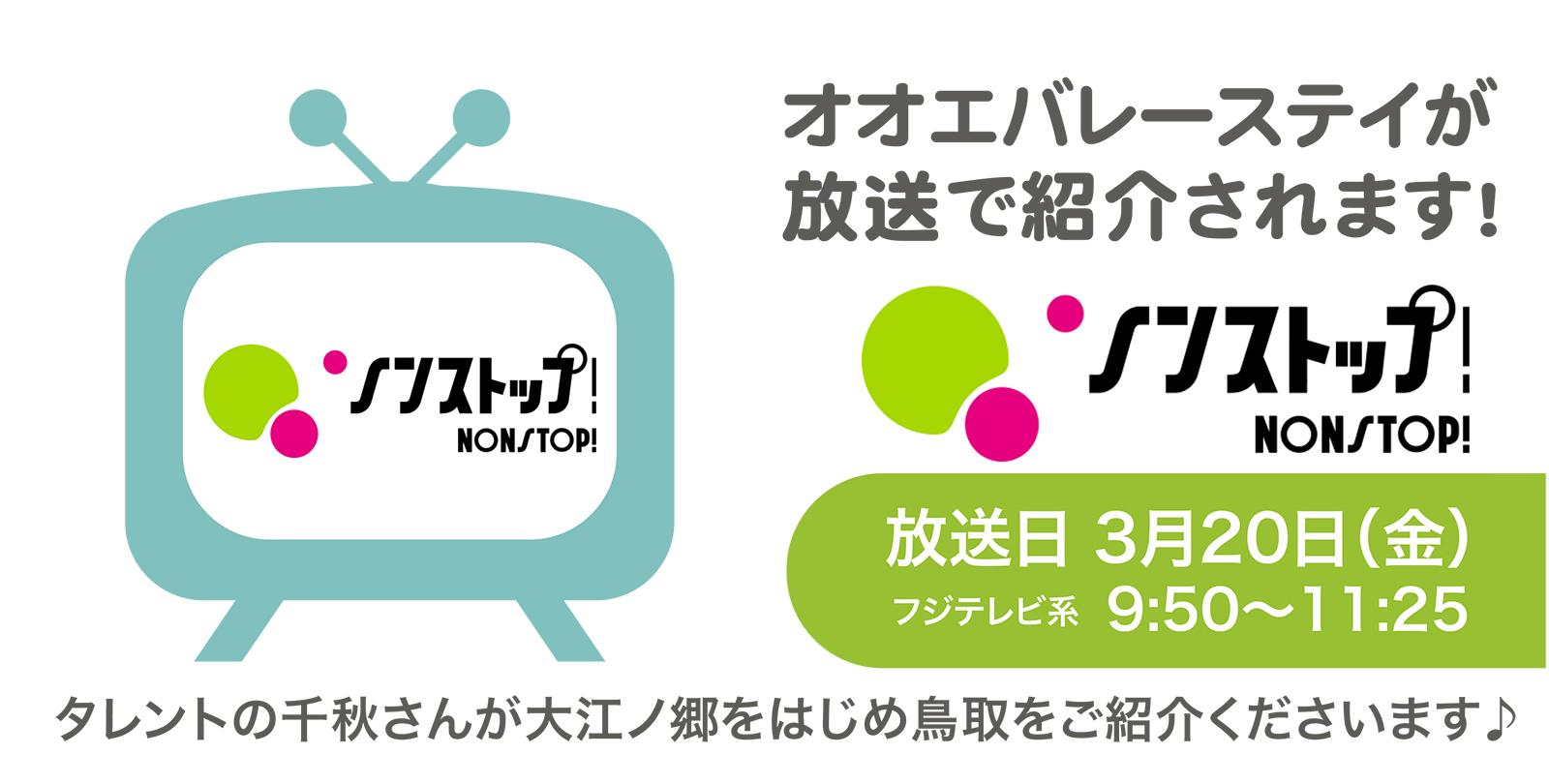 3月20日(金)9:50放送ノンストップでご紹介いただきます!