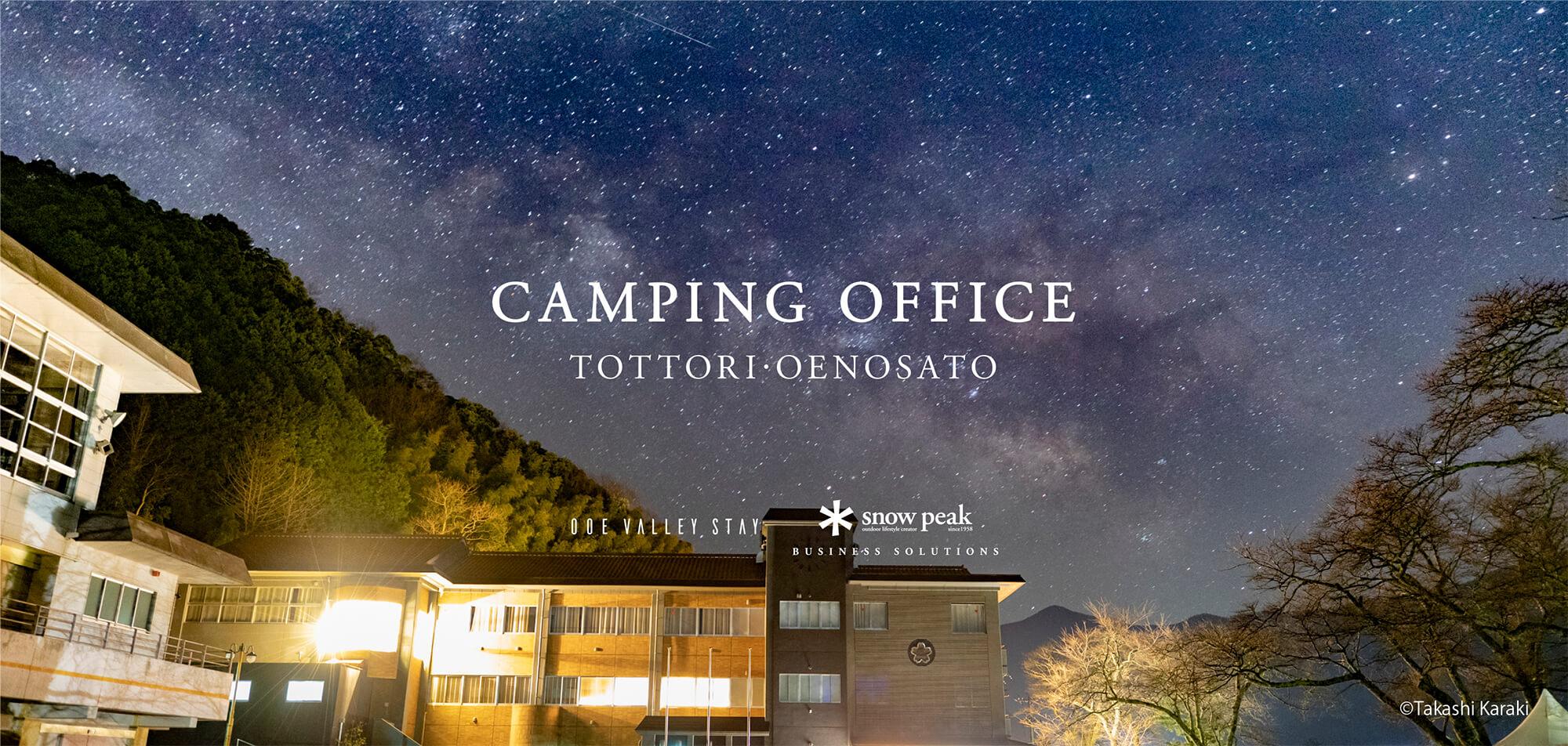 ~新しい繋がりを作る場所~「CAMPING OFFICE TOTTORI・OENOSATO」のお知らせ
